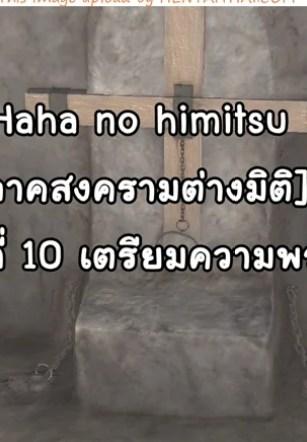 ยิ่งเเตกยิ่งเเกร่ง ภาคสงครามต่างมิติ 10 – เตรียมความพร้อม – [ZEDD] Haha no himitsu Vol.2 Ch.10